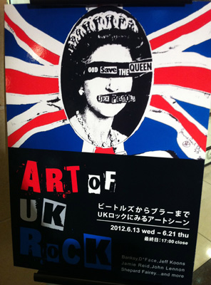 ART OF UK ROCK