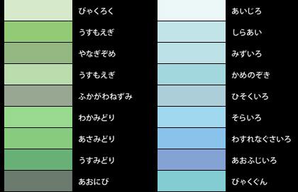 日本の伝統色 拡大