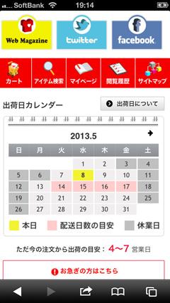 出荷日カレンダー