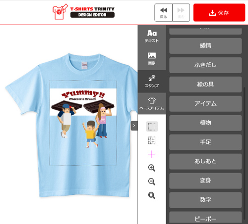 Tシャツカスタマイズ