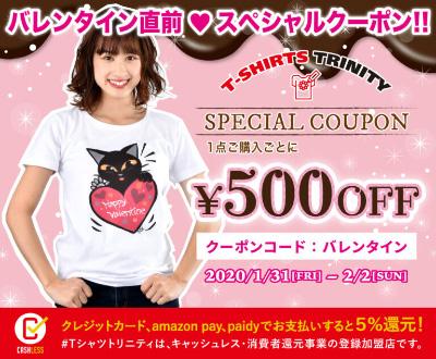 Tシャツトリニティ スペシャルクーポン 500円引き