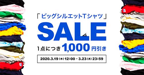 SUZURI 1000円引きセール