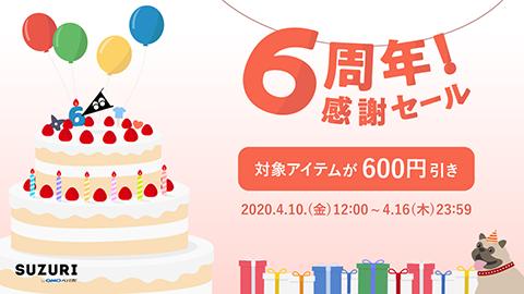 SUZURI 6周年記念セール