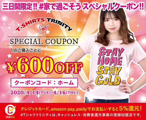 Tシャツトリニティ 600円引きクーポン
