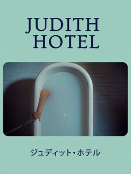 ジュディット・ホテル