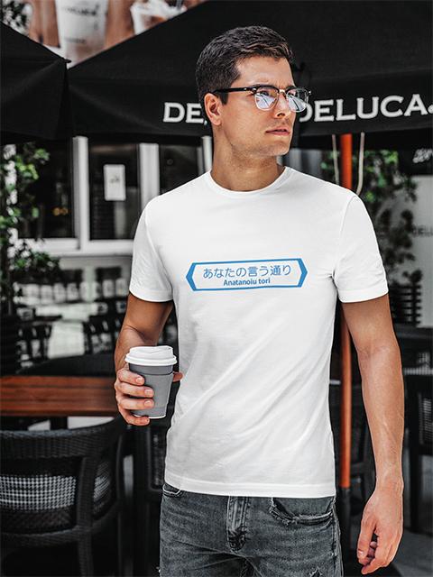 あなたの言う通り Tシャツ