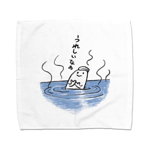 うれしいお風呂のおばけちゃん タオル