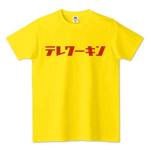 テレワーキン Tシャツ イエロー