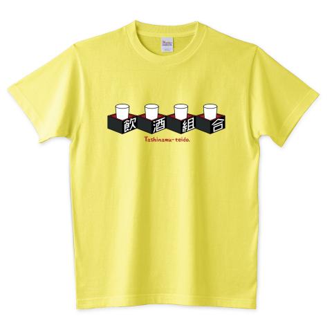 飲酒組合 Tシャツ