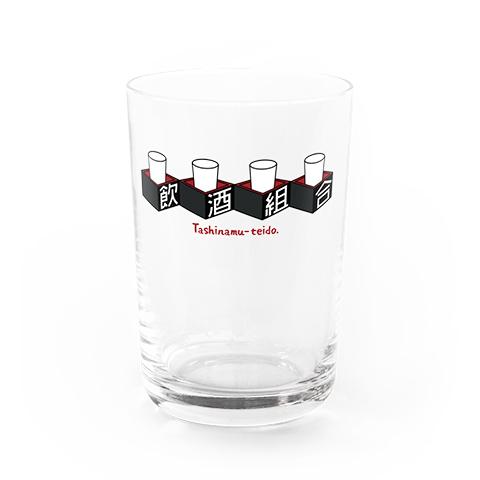 飲酒組合 グラス