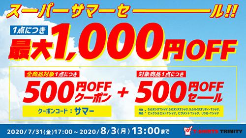 夏の最大1,000円引きセール