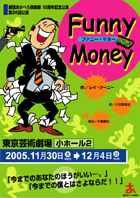 funny-money