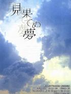 mihatenu-yume