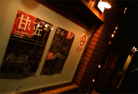 KAKUTA〜甘い丘