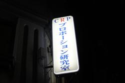 プロポーション研究所!?