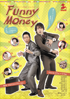 FunnyMoneyチラシ