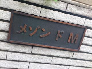 メゾン・ド・M
