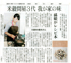 110831ほとめき/新聞
