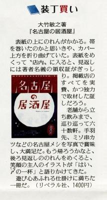 110912居酒屋/読売