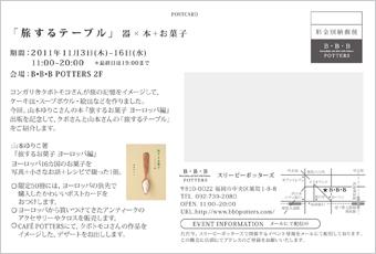 111103_イベント02