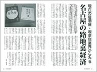 120127_大竹さん02