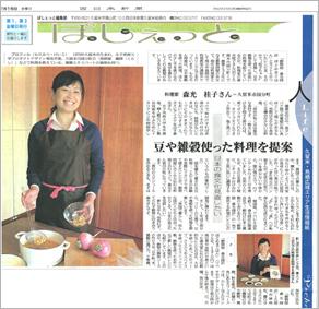 111216_ほとめき_新聞