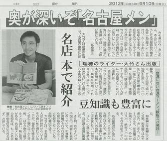 120611_メン_中日新聞