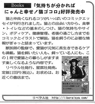 120625_猫_中日新聞