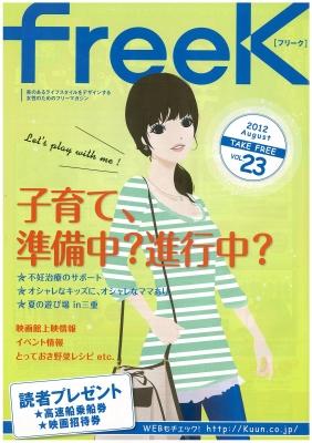 掲載誌Freek1