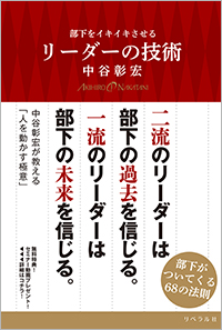 1604_中谷彰宏_リーダー_H1