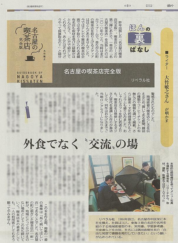 200923_名古屋喫茶_中日新聞