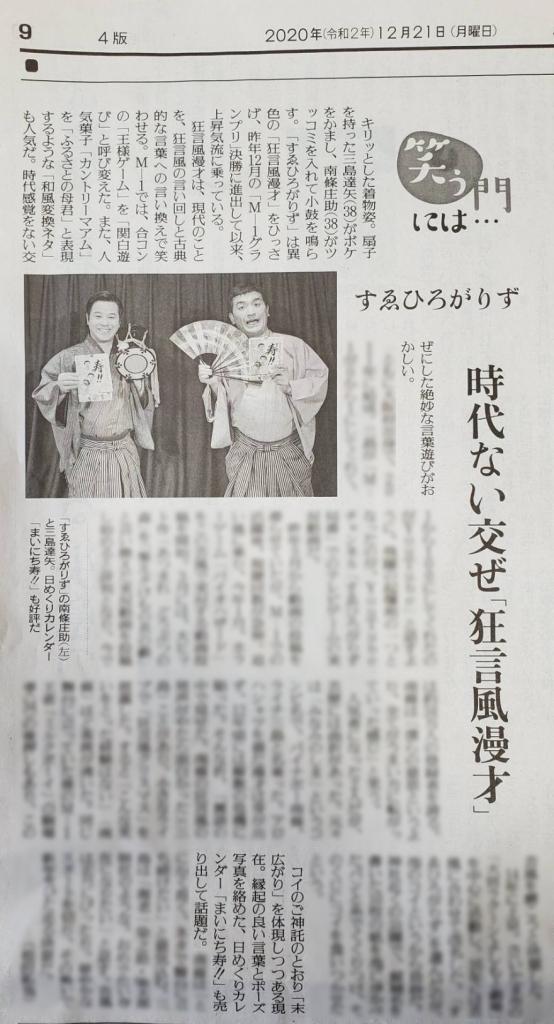 201225_すえひろがりず_新聞