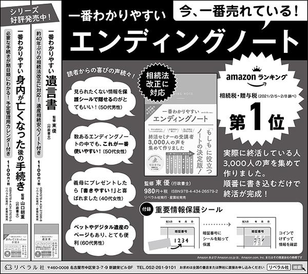 210217_読売新聞広告_エンディング
