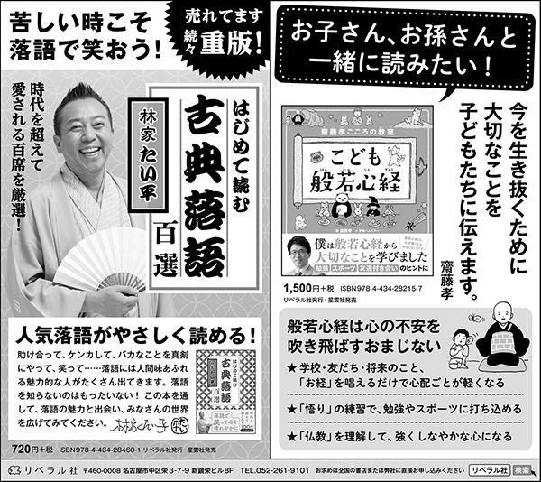 210221_読売新聞広告_落語