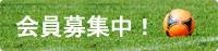 フォルテ野田SCホームページへ