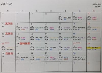 写真 2017-08-12 14 52 04.jpg