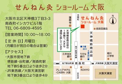 せんねん灸ショールーム大阪 地図.jpg