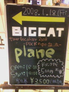 Plane@BIG CAT