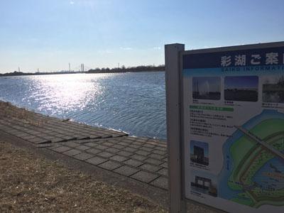 埼玉県彩湖