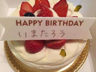 いまたろうケーキ