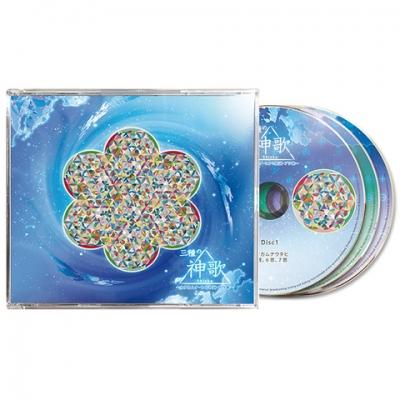3種の神歌CD