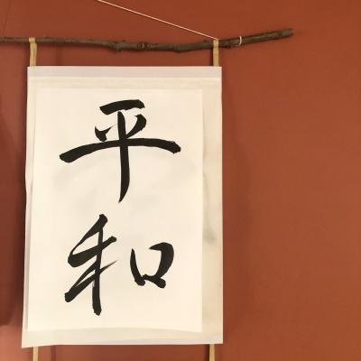 書道 平和 願い 使命 書き初め peace calligraphies love this year garden fondly