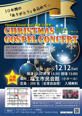 20151212_FGC_10th_concert