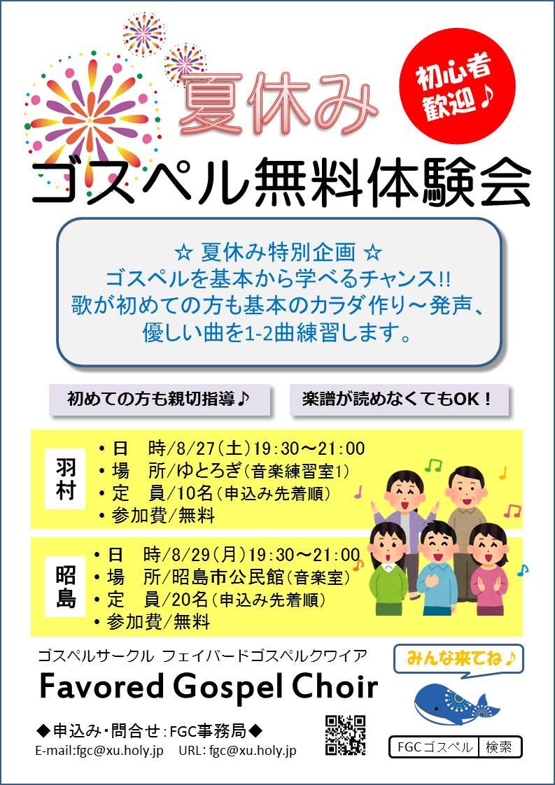 Favored Gospel Choir_taikenkai2016natsu