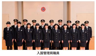管理 庁 出入国 入管政策・白書