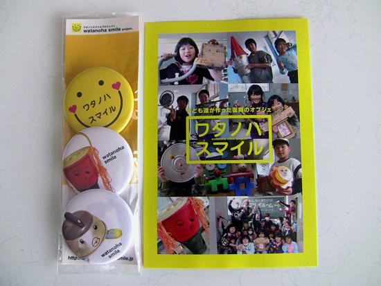 ワタノハ スマイル 缶バッチ