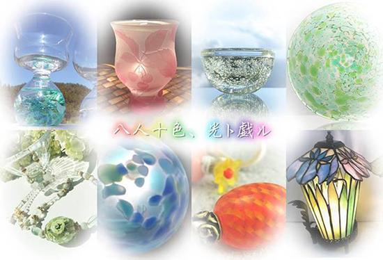山形ガラス工房展2014