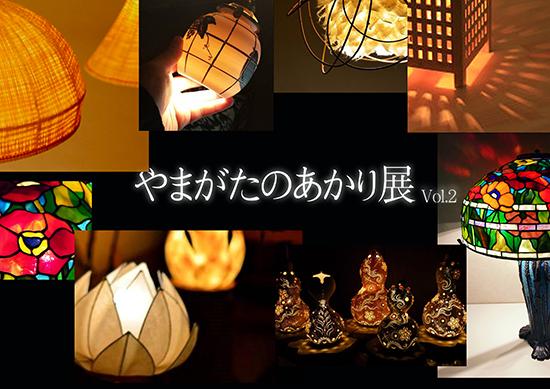 やまがたのあかり展 Vol.2