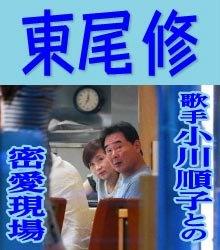 詳細へ img-cdn.jg.jugem.jp 東尾修 小川順子    ⑨【芸能ニュースまとめ】