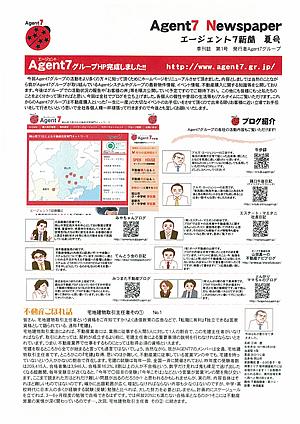 Agent7新聞